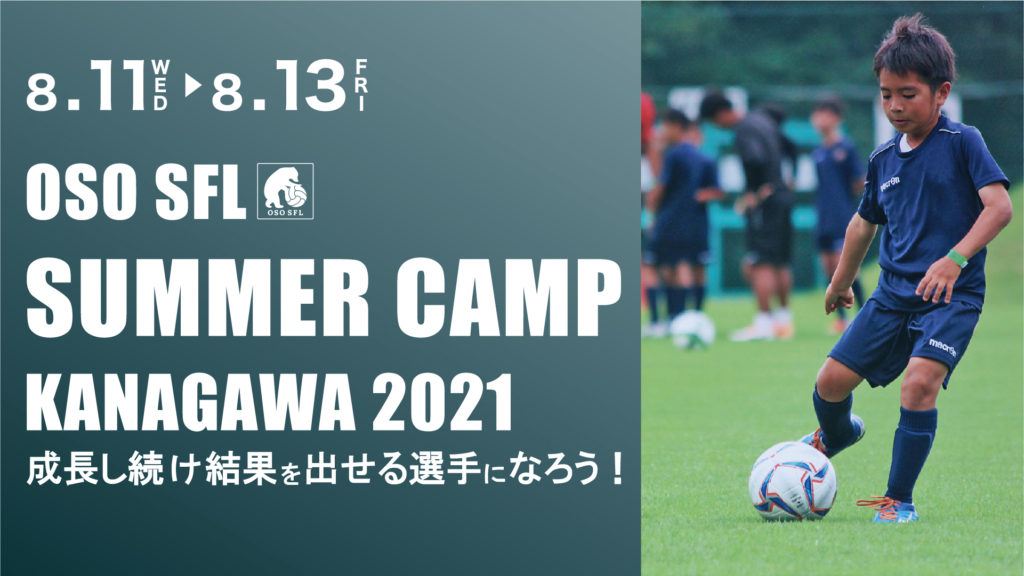oso-sfl-camp2021